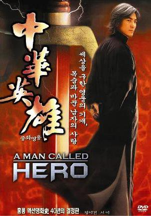 VO1115A A Man Called Hero Storm Rider Sequel - HK Martial Arts Fantasy DVD Andrew Lau