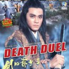 VO1150A Death Duel - Kung Fu Action Cult Classic movie DVD subtitled