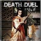 VO1151A Death Duel (Shaw Bros) - Digital Remastered Kung Fu Fantasy Action DVD subtitled