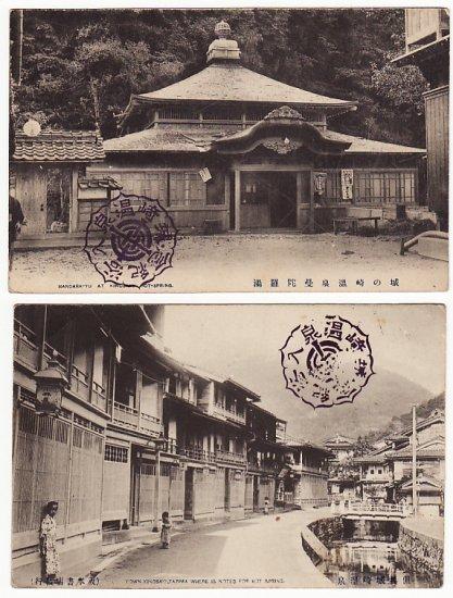 "Lot of 2 Antique JAPAN Japanese Postcards ""Kinosaki Onsen"" Hot Spring Resort #EC35"
