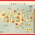 1908 Postcard Lithograph KOKKEI SHINBUN Ancient JAPAN Japanese Map Islands #EAK9
