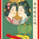 1908 JAPAN Japanese Art Postcard KOKKEI SHINBUN Beautiful Women Yarn Shop #EAK10