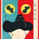 1908 JAPAN Japanese Art Postcard KOKKEI SHINBUN Attractive Hairdo Hairdressing #EAK11