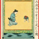 JAPAN Japanese Art Postcard KOKKEI SHINBUN 3-years Old Child Up-side-down Look #EAK23