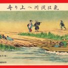 JAPAN Japanese Art Postcard KOKKEI SHINBUN YODO River Boat #EAK25