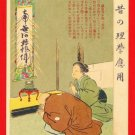JAPAN Japanese Art Postcard KOKKEI SHINBUN Old Style Science Pray #EAK26