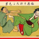 JAPAN Japanese Art Postcard KOKKEI SHINBUN Insulting Lady-Killer #EAK27