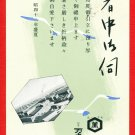 Vintage JAPAN Japanese Advertising Postcard IKKOMAN Soy Sauce #EOA3