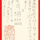 1918 JAPAN Japanese Advertising Postcard Headache Neuragia Medicine Drag #EOA5