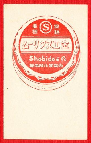Antique JAPAN Japanese Advertising Postcard Cosmetic Company Cream #EOA6