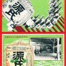 Lot of 2 JAPAN Japanese Advertising Postcards  SAKE Alcohol Drink Barrels Bottles #EOA10