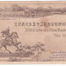 Antique JAPAN Japanese Postcard Union Postale Universelle Stamp Canceled in 1902 #EO1