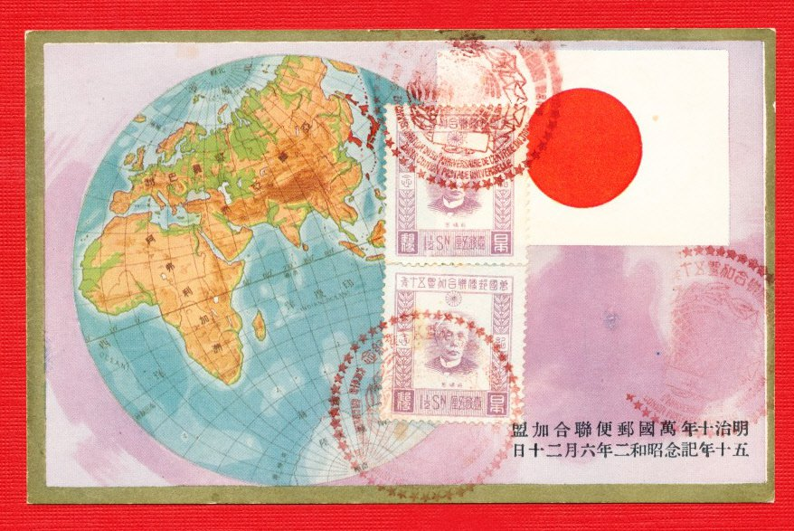 Vintage JAPAN Japanese Postcard Union Postale Universelle Stamp Canceled in 1927 #EO2