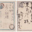 Lot of 2 Antique JAPAN Japanese Postcards Early Postal History Stamp Canceled in 1902 #EO3