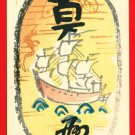 1936 Vintage JAPAN Japanese Art Postcard Woodblock Print Treasure Boat KOBAN #EAW35