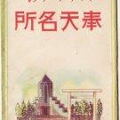 Set of 8 Vintage Art Postcards w/ Folder Mukden Manchukuo Shenyang China #EF24