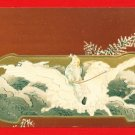 JAPAN Japanese Art Embossed Postcard Chinese Legend Wizard Winged Goat Sheep #EA148