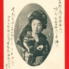 Antique JAPAN Japanese Postcard GEISHA Girl #EG96