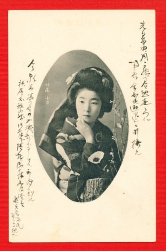 Antique JAPAN Japanese Postcard GEISHA Girl #EG96