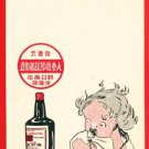Antique JAPAN Japanese Advertising Postcard Wine Phone #EOA20