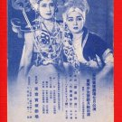 1934 JAPAN Japanese Advertising Postcard TAKARAZUKA Dance Play #EOA21