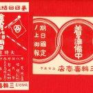 Lot of  of 2 Old JAPAN Japanese Postcards Shop Sale Advertisement #EOA33