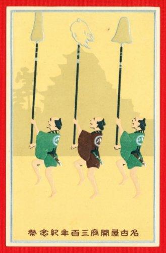 JAPAN Japanese Art Postcard NAGOYA 300th Anniversary Three Bearers Silver Frame #EO22