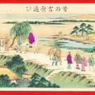 JAPAN Japanese Art Postcard KOKKEI SHINBUN Visiting Yoshiwara in Old Times #EAK33