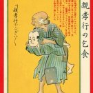 "JAPAN Japanese Postcard KOKKEI SHINBUN ""Beggar with tricky doll of his son""  #EAK35"