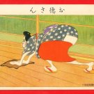 JAPAN Japanese Art Postcard KOKKEI SHINBUN OTOKU-SAN Cleaning the Floor  #EAK40