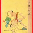 1908 JAPAN Japanese Art Postcard KOKKEI SHINBUN Odd Posture Strange Carriage #EAK41