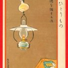 "JAPAN Japanese Postcard KOKKEI SHINBUN ""How to warm up sake"" Lamp Lonely Life #EAK42"