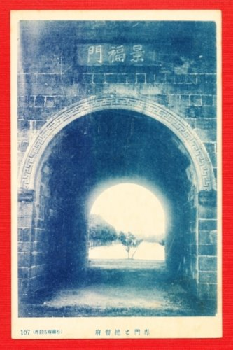 Vintage JAPAN Postcard Korea under Japanese Rule Gyeongbokgung Palace Gate  #EF29