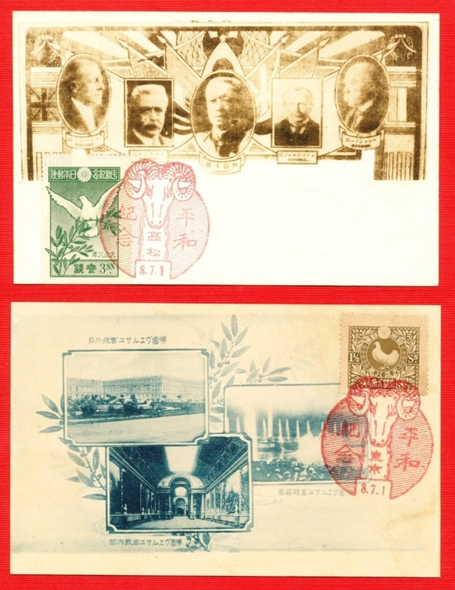 Lot of 2 JAPAN Japanese Postcards WWI Paris Peace Conference Palace of Versailles #EM123