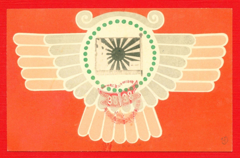 1909 JAPAN Japanese Postcard Military Army Art Infantry Flag #EM131
