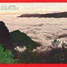 Vintage Japanese Postcard FORMOSA Taiwan Alishan Mountain Clouds #EF33