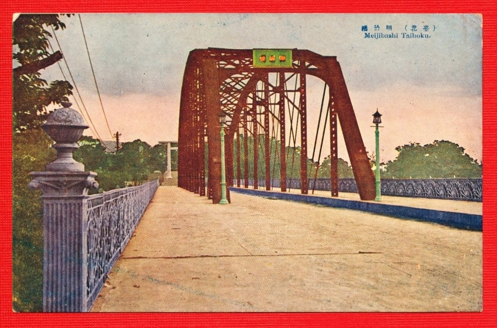 Vintage Japanese Postcard FORMOSA Taiwan Taihoku Meiji-Bridge #EF36