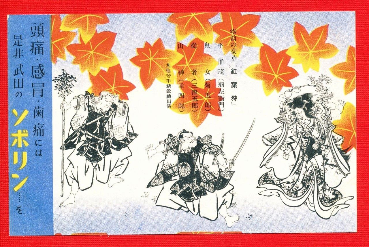 Vintage JAPAN Japanese Advertising Postcard KABUKI Play #EOA40