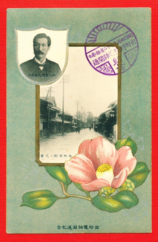 JAPAN Japanese Postcard Telephone Line Start Open in 1908 Phone Subscriber #EO31