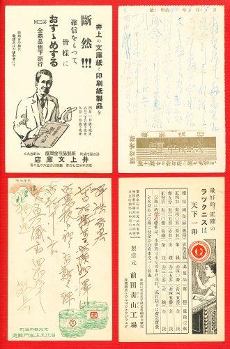 Lot of 4 Antique JAPAN Japanese Advertising Postcards Paper Varnish Muslin MISO #EOA44