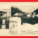 1914 JAPAN Japanese Advertising Postcard Condensed Milk #EOA48