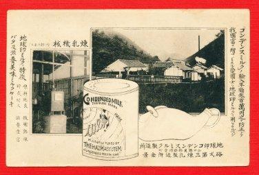 1914 JAPAN Japanese Advertising Postcard Condensed Milk #EOA48