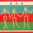 JAPAN Japanese Art Postcard KOKKEI SHINBUN Comical Image Bones Joints Body #EAK46