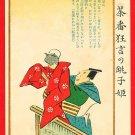 JAPAN Japanese Postcard KOKKEI SHINBUN KYOGEN Play Teapot Prince #EAK49