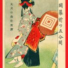 JAPAN Japanese Postcard KOKKEI SHINBUN Curtain-Up Male GEISHA KABUKI Actor #EAK53