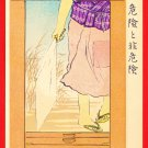 1907 JAPAN Japanese Postcard KOKKEI SHINBUN Train Window Woman's Legs #EAK63