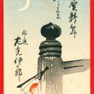 JAPAN Japanese Postcard Woodblock Print Bridge Pole Moon Fan #EAW66