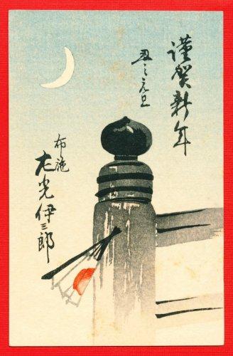 JAPAN Japanese Postcard Woodblock Print Bridge Pole Moon Fan #EAW66