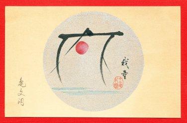 JAPAN Japanese Art Artist's Seal Postcard Woodblock Print Sail Boat #EAW72