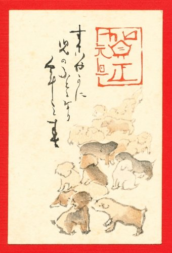 JAPAN Japanese Postcard Woodblock Print Puppies Dogs New Year Greetings #EAW87
